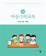 도서 이미지 - 아동수학교육 2판