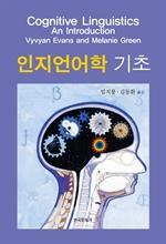 도서 이미지 - 인지언어학 기초