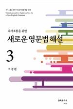 도서 이미지 - 의사소통을 위한 새로운 영문법 해설. 3