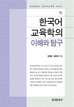 도서 이미지 - 한국어교육학의 이해와 탐구