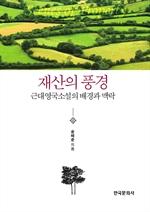 도서 이미지 - 재산의 풍경 (근대영국소설의 배경과 맥락)