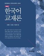 도서 이미지 - 한국어 교재론 2판