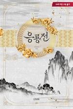도서 이미지 - 응룡전