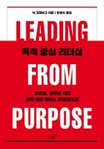 도서 이미지 - 목적 중심 리더십