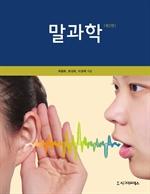 도서 이미지 - 말과학 (제2판)