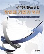 도서 이미지 - 평생학습을 위한 창업과 기업가정신