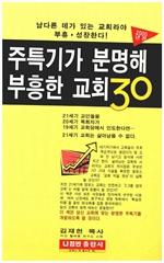 도서 이미지 - 주특기가 분명해 부흥한 교회 30