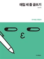 도서 이미지 - 매일 세 줄 글쓰기 (리커버판)