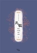 도서 이미지 - 원경; 조선을 만든 여자 1권