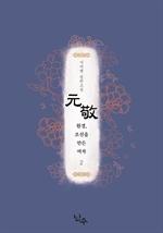 도서 이미지 - 원경; 조선을 만든 여자 2권