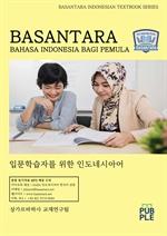 도서 이미지 - BASANTARA BAHASA INDONESIA BAGI PEMULA