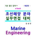 도서 이미지 - 조선해양분야 실무면접대비 해양편 ebook