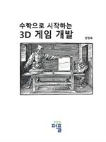 도서 이미지 - 수학으로 시작하는 3D 게임 개발