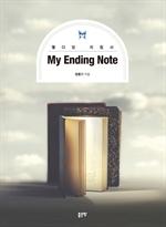 도서 이미지 - My Ending Note