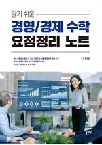도서 이미지 - 알기 쉬운 경영/경제 수학 요점정리 노트