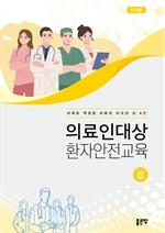 도서 이미지 - 의료진대상 환자안전교육(상)-의사용