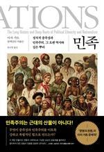 도서 이미지 - 민족