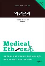 도서 이미지 - 의료윤리 (교유서가 첫단추 시리즈 39)