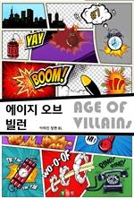 도서 이미지 - 에이지 오브 빌런 (Age Of Villains)