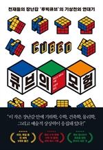 도서 이미지 - 큐브의 모험