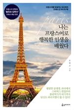 도서 이미지 - 나는 프랑스어로 행복한 인생을 배웠다