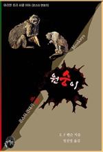 도서 이미지 - 원숭이: 몬스터 연대기