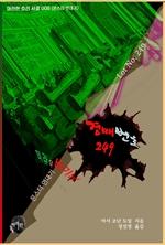 도서 이미지 - 경매번호 249: 몬스터 연대기