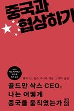 도서 이미지 - 중국과 협상하기