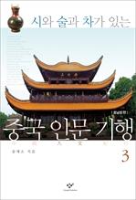 도서 이미지 - 중국 인문 기행 3