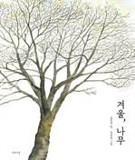 도서 이미지 - 겨울, 나무