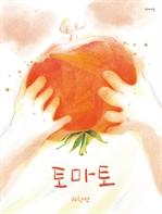 도서 이미지 - 토마토