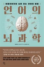 도서 이미지 - 언어의 뇌과학
