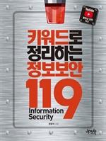 도서 이미지 - 키워드로 정리하는 정보보안 119