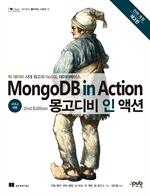 도서 이미지 - 몽고디비 인 액션(제2판)