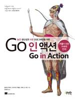 도서 이미지 - Go 인 액션