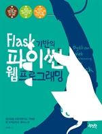 도서 이미지 - Flask 기반의 파이썬 웹 프로그래밍