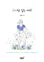 도서 이미지 - 치마만 입는 여자