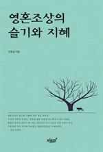 도서 이미지 - 영혼조상의 슬기와 지혜