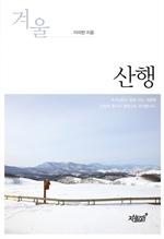 도서 이미지 - 겨울 산행
