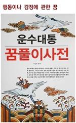 도서 이미지 - 운수대통 꿈풀이 사전: 행동이나 감정에 관한 꿈