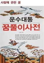 도서 이미지 - 운수대통 꿈풀이: 사전사람에 관한 꿈