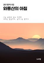 도서 이미지 - 와룡산의 아침