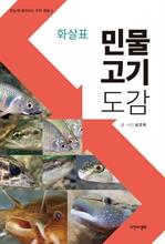 도서 이미지 - 화살표 민물고기 도감