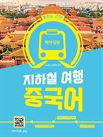 도서 이미지 - 몰라도 간다! 지하철 여행 중국어