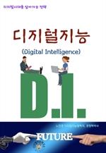 디지털 지능
