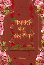 도서 이미지 - 짝사랑을 하면 꽃이 핀다