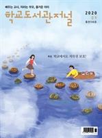 도서 이미지 - 학교도서관저널 2020년 9월호(통권106호)