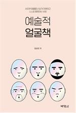 도서 이미지 - 예술적 얼굴책