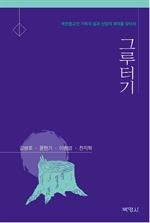 도서 이미지 - 그루터기: 북한 종교인 가족의 삶과 신앙의 궤적을 찾아서