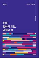도서 이미지 - 환대: 평화의 조건, 공생의 길